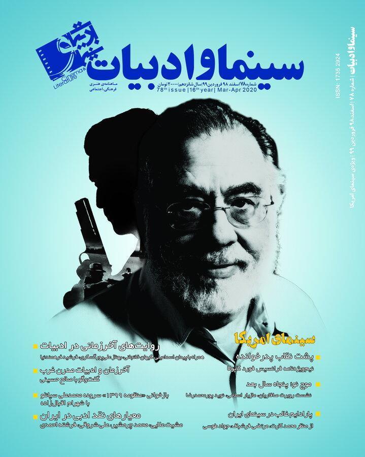شماره 78 سینما و ادبیات ویژه فرانسیس فورد کاپولا منتشر شد